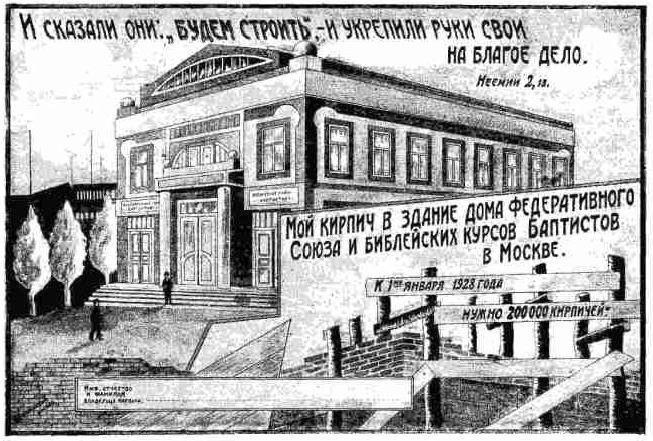 Эскиз здания Федеративного союза баптистов СССР с призывом об участии в строительстве. Здание так и не было построено из-за развернувшихся репрессий.