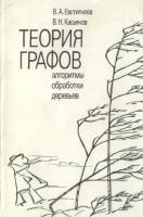 Photo of Памяти профессора В.А.Евстигнеева